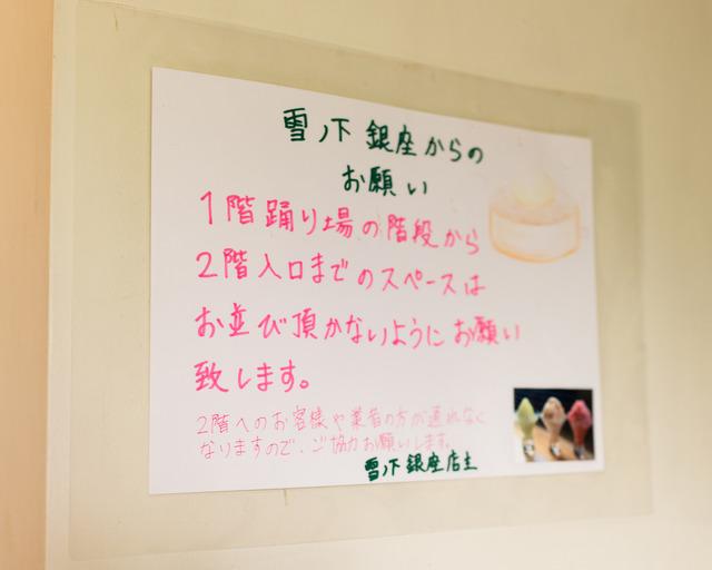170617_01_Yukinosita_03