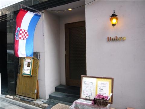 「Dobro クロアチア」の画像検索結果