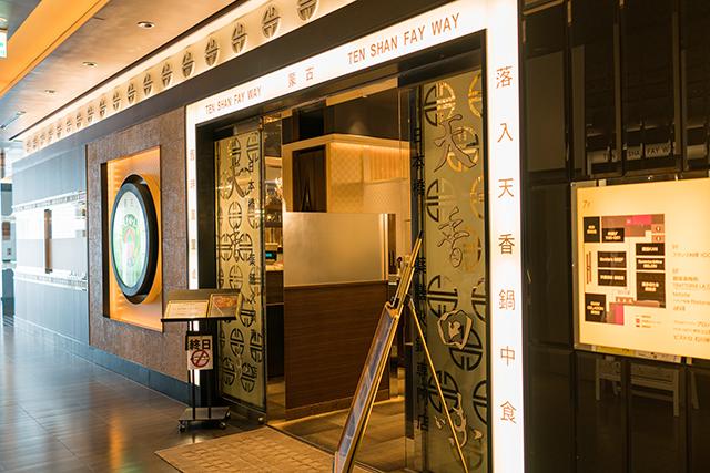 天香回味 銀座店(銀座) 薬膳湯 つけ麺セット(翡翠麺)