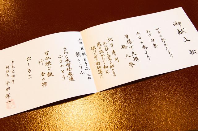 090131_01_ukai08b