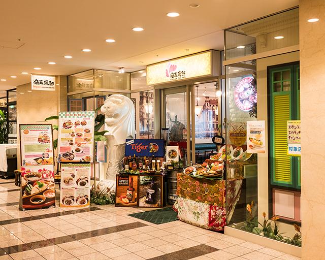 シンガポール海南鶏飯 汐留店(汐留) ラクサ(米粉) & シンガポールサテー & ピータン シンガポールスタイル