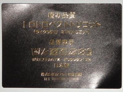 PB234419
