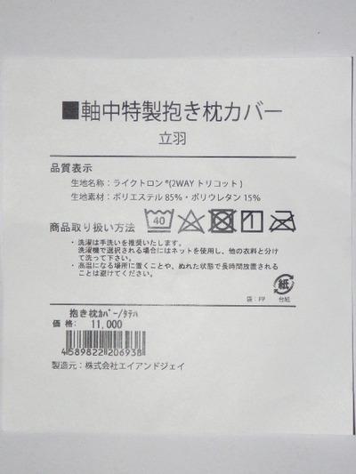 P2103836