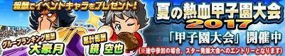 【パワプロアプリ】夏の熱血甲子園大会2017最終日!!複数枚消費が開始!!みんなの反応まとめ!!