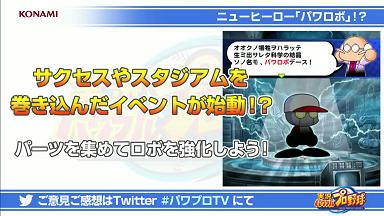 【パワプロアプリ】明日のメンテ後からまたイベント始まるみたいだな!!パワロボのイベントか…!??