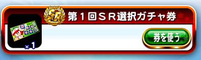 【パワプロアプリ】SR選択チケを2周年だから2枚配るという神企業コンマイ様はおりませんかね??