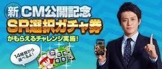 【パワプロアプリ】SR選択ガチャ券欲しいな…!!最近CMやっとらんからそろそろCMやって選択チケ配ってほしい!!
