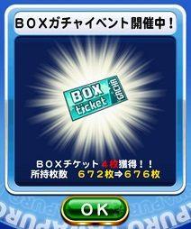 【パワプロアプリ】BOXガチャ何週もしてるニキは1日何回サクセスしてる??試合オートの方が効率いいんやね!!