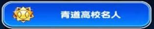【パワプロアプリ】名人獲得し易いのはどの高校??強化青道ならコピペ通りで余裕!?