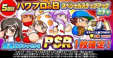 【パワプロアプリ】みんなの「スペシャルステップアップガチャ(5回目PSR確定)」の結果まとめ!!【パワプロの日】