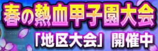 【パワプロアプリ】春の熱血甲子園大会2018地区大会最終日!みんな本戦行けそう?