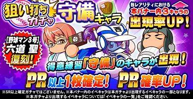 【パワプロアプリ】野球マン3号が復刻!!「守備キャラ狙い打ちガチャ」に対する反応まとめ!!