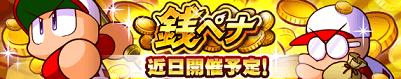 【パワプロアプリ】新イベント「銭ペナ」 近日開催予定!【公式】