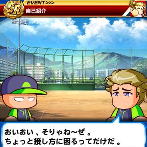 【パワプロアプリ】桜沢って使ってる人全く見ないけどイベントとか性能も意外にいいのね!