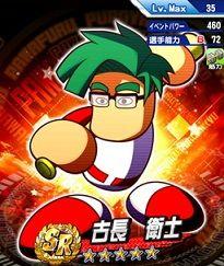 【パワプロアプリ】古長キュンみたいな既存の可愛いキャラクター出せや!!