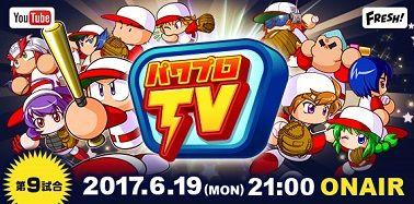 「パワプロTV」第9回放送のお知らせ