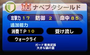 【パワプロアプリ】今ウォークライ持ちナベブタシールドが熱い!??剣道場クリアに役に立つ??