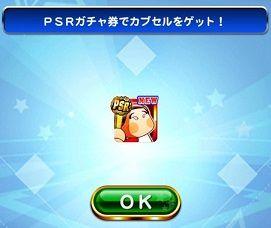 【パワプロアプリ】PSRチケの結果がクソやったからPSRミキサーするわ!!