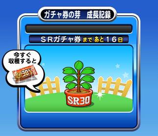 【パワプロアプリ】ガチャ券の種、SR30%ガチャ券の次はSRガチャ券!!水やり期間は16日だぞ!!【次はPSRガチャ券?】