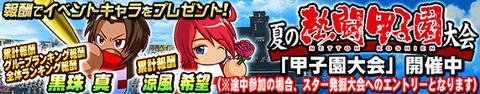 【パワプロアプリ】甲子園イベントがついに終了!思った以上に過酷なイベントだったな