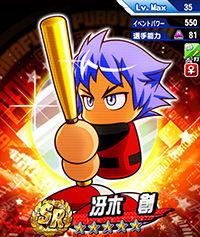 SaekiHajime_DCjhqfO2 (1)