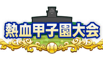 【パワプロアプリ】夏の熱血甲子園大会はいつ頃開催されるのかな??去年は8月13日開幕やったけど…。