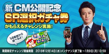 【パワプロアプリ】「彼女編CM公開記念」期間限定チャレンジ開催中!【公式】