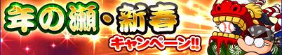 年の瀬・新春キャンペーン開催!