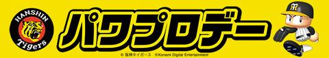 【パワプロアプリ】谷渕弘エグゼクティブディレクターパワプロ始球式チャレンジ!!パワストーン30個頼むでー!