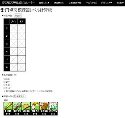 【パワプロアプリ】円卓初期練習レベルの計算はこんな感じ!!この計算ツールを使うといいぞ!!【円卓高校練習レベル計算機】
