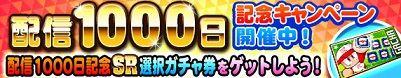 【パワプロアプリ】「配信1000日記念キャンペーン」来たな!!SR選択ガチャ券はラインナップが微妙だけど、ほぼタダで配布やからかなりいいよな!!
