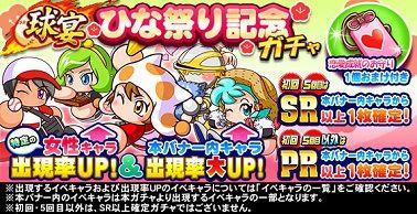 【パワプロアプリ】初回ピックアップSR確定!!みんなの「 ひな祭り記念ガチャ」の結果まとめ!!
