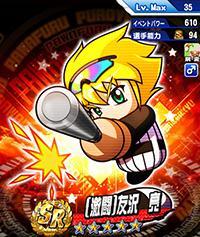【パワプロアプリ】昔からゲームに登場しているキャラも覚醒してほしいよね!友沢とかは壊れ性能でも納得だよね!