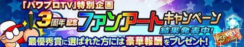 【パワプロアプリ】3周年記念 ファンアートキャンペーン最優秀賞発表!!【みんなの反応まとめ】