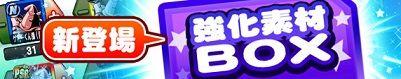 【パワプロアプリ】「強化素材BOX」が新登場!【公式】