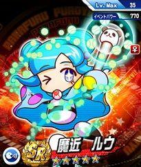 【パワプロアプリ】魔近ルウのイベント関連情報と評価!!