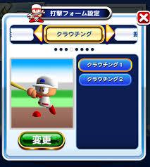 【パワプロアプリ】嫌いなバッティングフォームと好きなバッティングフォーム!!