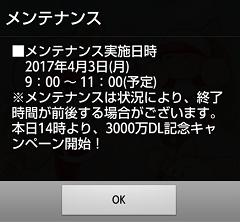 【パワプロアプリ】メンテ画面に14時から3000万DL記念キャンペーン開始の文字が…!!みんなの反応まとめ!!