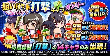 【パワプロアプリ】新島、柳生が復刻!!「狙い打ちガチャ 打撃キャラオンリー」に対する反応まとめ!!