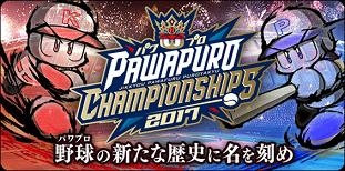 パワプロチャンピオンシップス2017