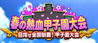 【パワプロアプリ】春の熱血甲子園大会もあとわずか…!!終盤戦のみんなの反応まとめ!!