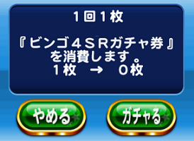 【パワプロアプリ】ビンゴ終わったからビンゴ4SRガチャ券引くで~~!!!