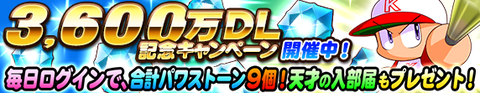 【パワプロアプリ】3,600万DL記念キャンペーン第2弾 実施中!【公式】