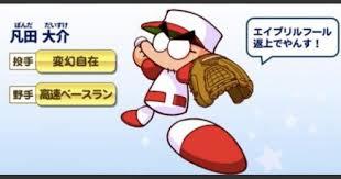【パワプロアプリ】PSR凡田大介って特効ボナになる可能性以外で取る価値あるんか?