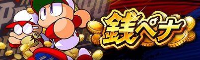 【パワプロアプリ】銭ペナのシステムは面白いよな!!報酬を改善したらいいイベントになる??