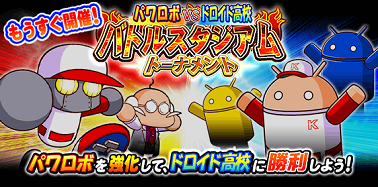 【パワプロアプリ】バトスタトーナメントの複数枚消費がスタート!!今回は3日間あるぞ!!