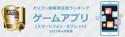 【朗報】パワプロアプリが『スマホゲーム満足度ランキング』のスポーツ・レース部門で1位に!!総合では19位の快挙!!