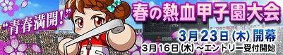 【パワプロアプリ】春の熱血甲子園大会は3月23日からスタート!!報酬関連は前回と変わらなそう??