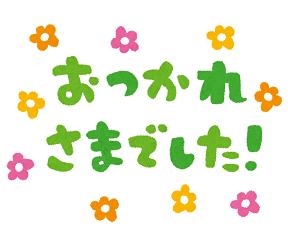 【パワプロアプリ】バトスタ9が終了!!最後スコア伸びたね!!みんなお疲れ様!!