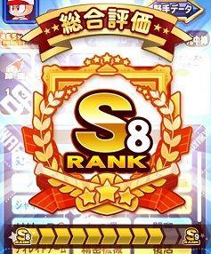 【パワプロアプリ】125,22,37スタートの凡才メカニクスでS8いけて嬉しいンゴ!!